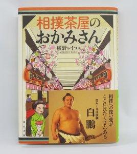 相撲茶屋のおかみさん