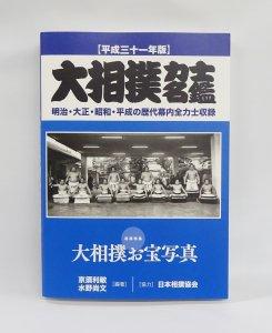 大相撲力士名鑑【平成31年版】