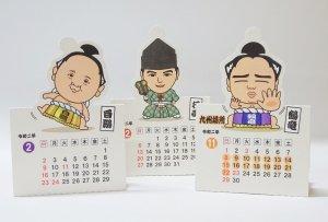 【2020年】力士イラストカレンダー