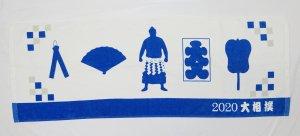 2020大相撲スポーツタオル