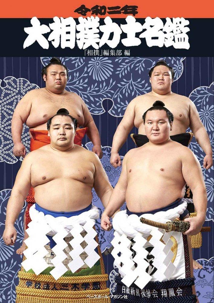 大相撲力士名鑑【令和2年度版】 - 相撲銘品館