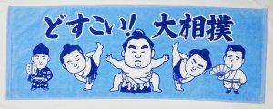 大相撲キャラクター・スポーツタオル