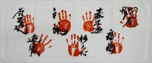 力士手形タオル