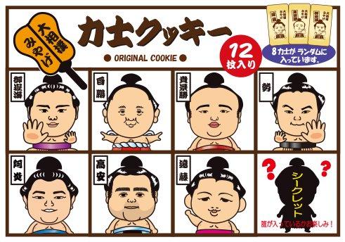 力士クッキー(12枚入) - 相撲銘品館