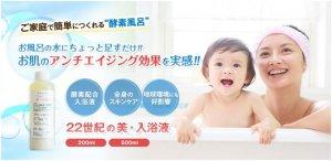 22世紀の美・入浴液 200、500ml 花咲か爺さん粉 キャンペーン