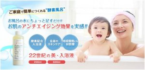 22世紀の美・入浴液 500ml