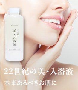 22世紀の美・入浴液プレミアム(酵素・乳酸菌生産物質入)