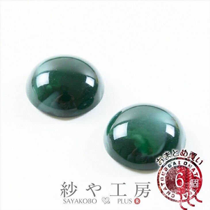 樹脂パーツ 半球ボール 貼り付け 20mm マーブルグリーン 5個 5ヶ 約2cm 合成樹脂 半球 半透明 チャーム 強化合成樹脂 カラフルパーツ  アクセサリーパーツ パーツ