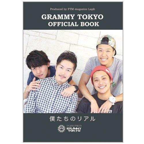 GRAMMY TOKYO OFFICIAL BOOK