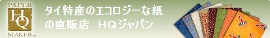 ペーパークラフト、ギフト包装、こうぞ紙、スケルトンリーフの直販店 HQジャパン