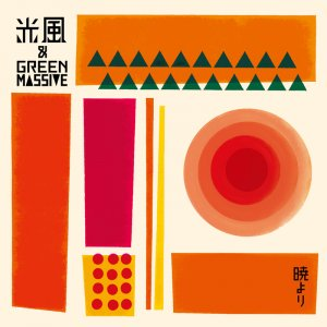 光風&GREEN MASSIVE<br>3rd Album『暁より』(LP/180g重量盤)
