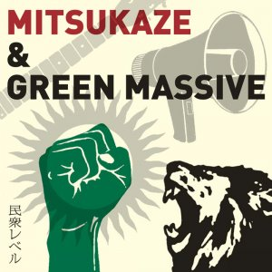 光風&GREEN MASSIVE<br>1st Album『民衆レベル』(CD)