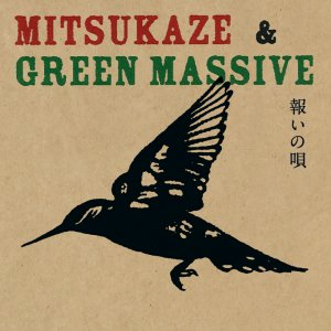 光風&GREEN MASSIVE<br>2nd Album『報いの唄』(CD)