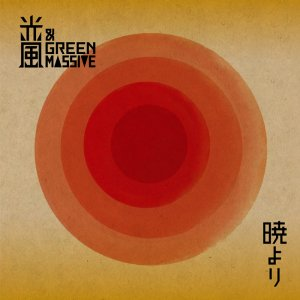 光風&GREEN MASSIVE<br>3rd Album『暁より』(CD)