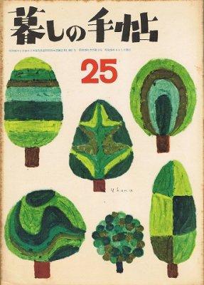 美しい暮しの手帖第一世紀25号