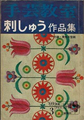 手芸教室/刺しゅう作品集'69.3