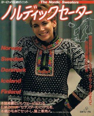 ノルディックセーター/ヨーロッパの伝統ニット