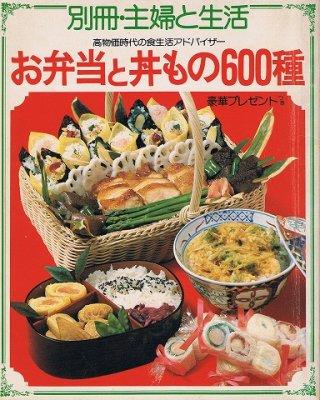 お弁当と丼もの600種/別冊主婦と生活