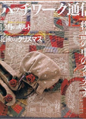 パッチワーク通信'05.12/物語の中のクリスマス