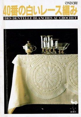 40番の白いレース編み