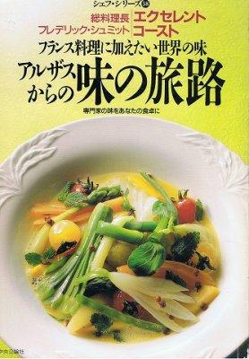 アルザスからの味の旅路/シェフ・シリーズ58