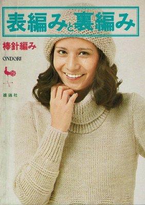 表編みと裏編み/棒針編み
