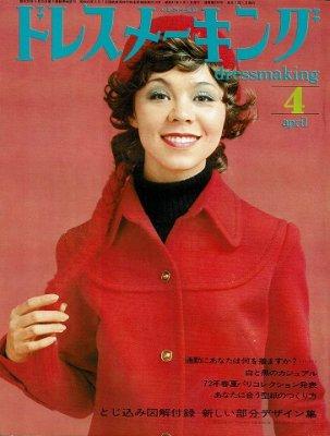 ドレスメーキング'72.4
