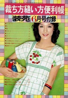 裁ち方縫い方便利帳/装苑6月号付録