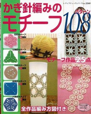 かぎ針編みのモチーフ108パターン