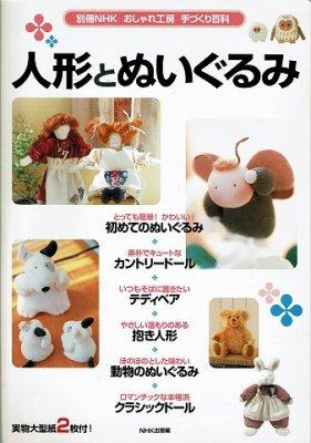 人形とぬいぐるみ/別冊NHKおしゃれ工房手作り百科
