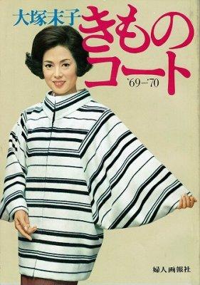 きものコート'69-70年版
