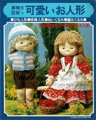 可愛いお人形/'79主婦と生活3月号付録