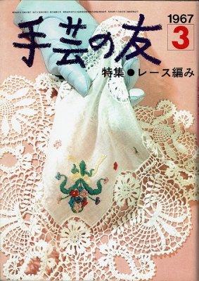 手芸の友/1967.3