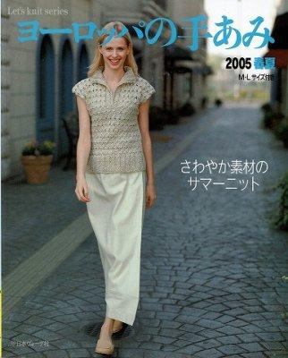 ヨーロッパの手あみ/2005春夏