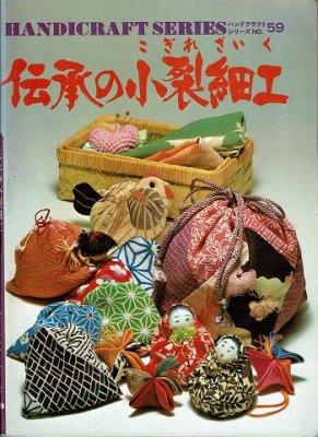 伝承の小裂細工/ハンドクラフトシリーズNO.59