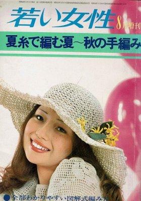 夏糸で編む夏~秋の手編み/若い女性8月増刊
