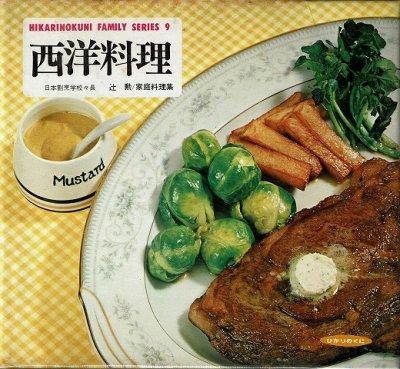 西洋料理/ひかりのくにファミリーシリーズ9