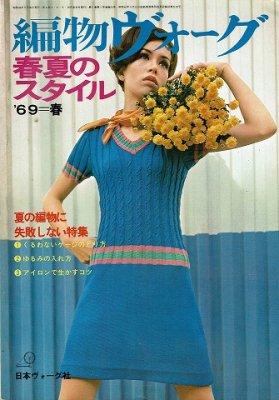 編物ヴォーグ'69春/春夏のスタイル