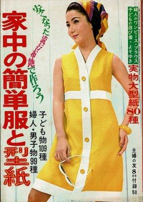 家中の簡単服と型紙/主婦の友8月号付録