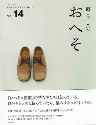 暮らしのおへそVOL.14