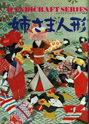 姉さま人形/ハンドクラフトシリーズNO.47