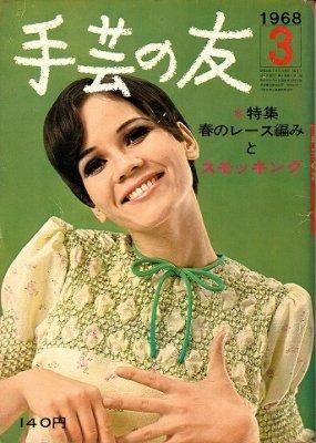手芸の友/1968.3