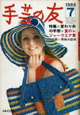 手芸の友/1968.7
