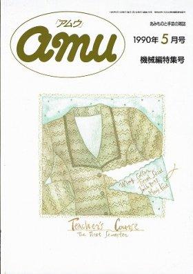 アムウ'91.5/機械編特集号