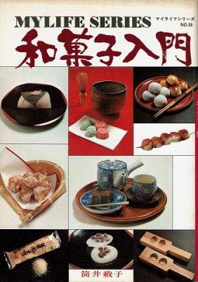 和菓子入門/マイライフシリーズNO.39