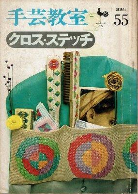 クロス・ステッチ/手芸教室55