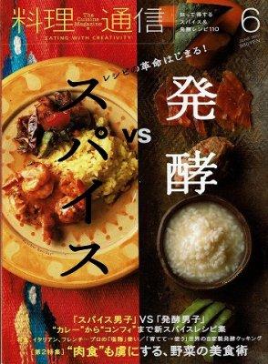 料理通信2012.6/レシピの革命はじまる!発酵VSスパイス