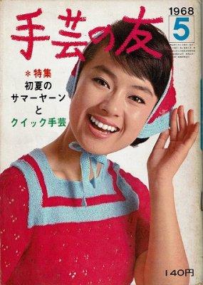 手芸の友/1968.5
