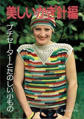 美しいかぎ針編/プチセーターとたのしい小もの