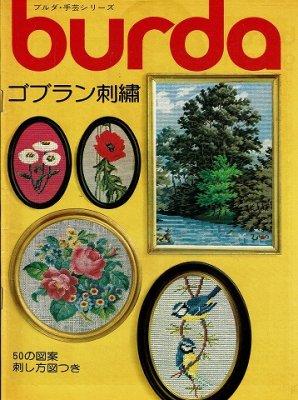 burda/ゴブラン刺繍